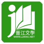 晋江小说阅读(安卓版下载)